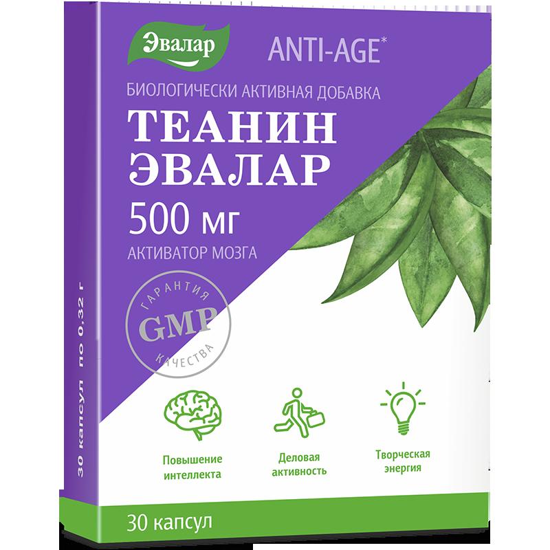 Теанин Эвалар препарат для поддержания умственной активности и нормализации давления - инструкция, цена | купить БАД Теанин на официальном сайте Shop.evalar.ru