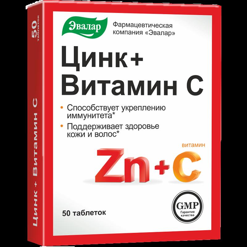 zinc si vitamina c beneficii unguent pentru papiloame pe corpul uman