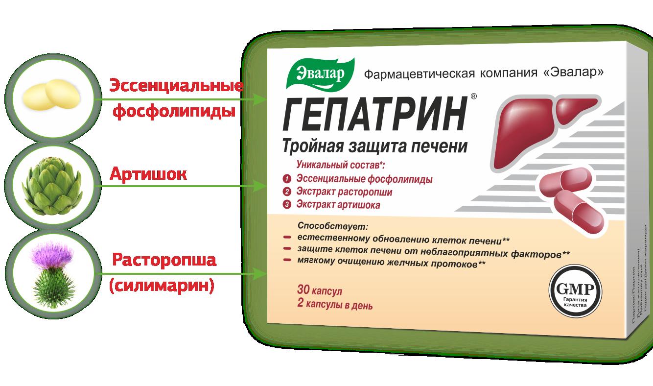 гепатрин1.png