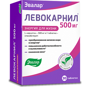 Левокарнил 500 мг - ежедневная энергия и сжигание жиров - инструкция, цена   купить Левокарнил на официальном сайте Shop.evalar.ru