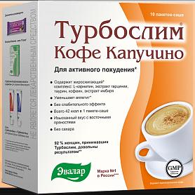 Кофе турбослим для похудения цена и описание кофе для похудения.